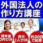 外国法人の作り方講座【アフター保証付フルパック】