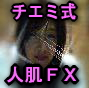 チエミ式♪ 人肌FX