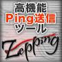 高機能Ping送信ツール「Zepping」のレビュー
