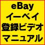 eBay(イーベイ)登録ビデオマニュアル