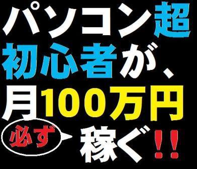 日本一のカリスマ・マーケッター鎌....