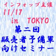 【11/17(土)東京】第二回 イン....