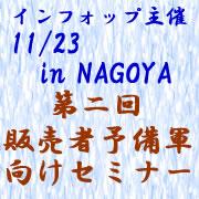 【11/23(金祝)名古屋】第二回 ....