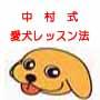 愛犬育児式ドッグトレーニングプロ....