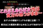 【究極版】出会い系サイト攻略マニュアル