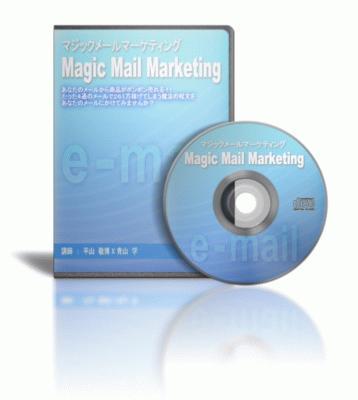 マジックメールマーケティング