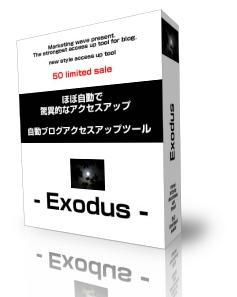 【50本限定販売】自動ブログアクセスアップツール-エクソダス-
