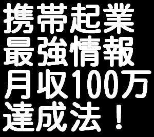 超簡単!誰でも月収100万円!!!