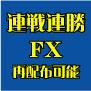 連戦連勝のFX素人投資方法 (再配....