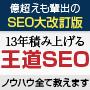 SEO・SEM・アクセスアップ5位