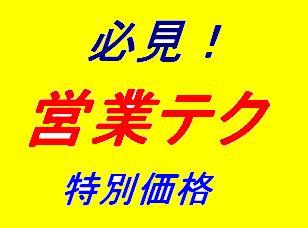 ◆「営業未経験者向け」営業基礎マ....