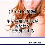 キャバ嬢50人があなたをモテ男にする【2010年版】