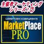 【主催者マーケティングシリーズ!2】MarketPlace PRO MarketPlace PRO商品や、サービスの販売促進の手助けをし、それと同時に膨大なアクセスを集めて、あなた自身の商品やサービスの告知をする事が出来る。