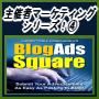 """【主催者マーケティングシリーズ!4】Blog Ads Square あなたがこれからやることは、だれもが慣れ親しんでいる""""ブログ""""を使った広告スペースの提供です。"""