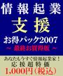 情報起業支援お得パック2007(....