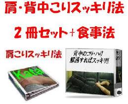 肩・背中【こりスッキリ法】2冊セ....