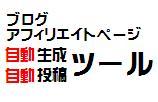 ブログアフィリエイトページ自動生....
