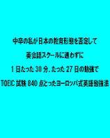 いらない駅前留学!中卒の私が日本の教育形態を否定して、英会話スクールに通わずに1日たった30分、たった27日の勉強で初めてのTOEIC試験840点とったヨーロッパ式英語勉強法