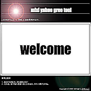 mixi&GREE&yahooブログ自動アクセスアップツールセット