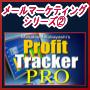 【メールマーケティングシリーズ!2】Profit Tracker PRO Eメールの効果を追跡して、テストを何度かすることにより、何が有効かを完全に把握してEメールマーケティングを劇的に生き返らせる。