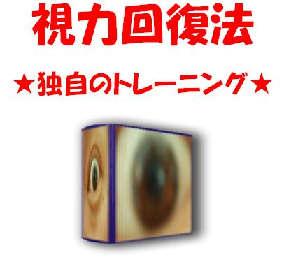 視力回復法★独自のトレーニング★視力0.3→1.5に回復させた独自のトレーニングを公開!日常生活、仕事、勉強の合間に、いつでもどこでも取り組めるトレーニングで視力回復を果たしてください!