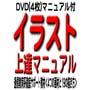 イラスト上達マニュアル 4枚組DVD解説マニュアル付き 通信教育系徹底サポート教材