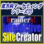 【双方向マーケティングシリーズ!1】Interactive Site Creatorクリエイティブなあなたにぴったりのサイトが作れます。サイトの訪問者がコンテンツの評価やコメントをフィードバックしてくれる!