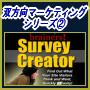 【双方向マーケティングシリーズ!2】brainers Survey Creatorあなたのサイト上でマーケットリサーチ 意見調査 アンケート 人気投票さまざまなリサーチが可能!