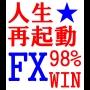 「人生再起動FXプロジェクト2008」↑時給2万5000円↑たった1日1時間。外貨保証金取引で50万稼ぐ盲点。FXのカラクリ。