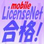 普通免許・自動二輪免許学科試験合格システム LicenseNet合格!