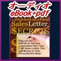 【オーディオeBook+PDF シリーズ!5】キラーセールレターシークレット 最低2〜4%の成約率を生み、顧客を魅了するオリジナルなセールスレターの書き方を教えます。