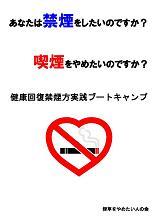 禁煙だからやめられない!健康回復禁煙方実践ブートキャンプ!