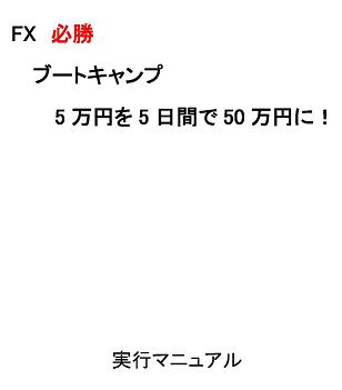FX必勝ブートキャンプ5日間で5万円を50万円に!
