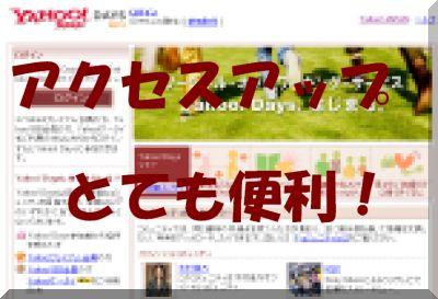 Yahoo Days SNS 簡単 アクセスアップツール YahooDaysリスト2万5千件付属!今すぐ使えます!