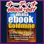 【オーディオeBook+PDF シリーズ8】Mini eBook Goldmine ミニeBookを作って、驚くほどの速さで膨大なハウスリストを構築し豊かな収入を得ることが出来ます。