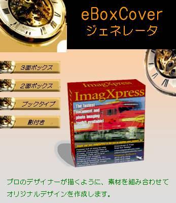 【再販権なし】■ eBoxCoverジェネレータ 簡易!E-Bookカバーデザインソフト(解説付き)■優れたカバーデザインがE-Bookの販売を大幅にアップ!情報起業に必携!===