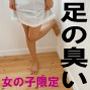 緊急案内!女の子限定!足の臭い対策マニュアル 足の臭いとサヨナラした女性18人の消臭テクニック集