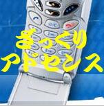 携帯アドセンス