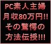 PCど素人が月収80万超えた!!「出会いサイト開業マニュアル2008」