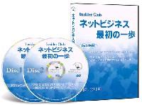 """極秘DVDが明かす""""あなたが""""ネット...."""