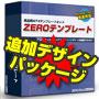 【MTテンプレートZERO 追加デザインパック】 画像書き換えタイプ