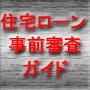 住宅ローン審査基準ガイド