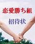 女性専科・恋愛勝ち組の招待状
