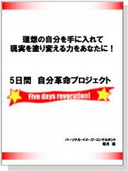 5日間自分革命プロジェクト!