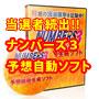ナンバーズ3予想攻略ソフト(脅威....