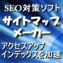 アクセスアップ、インデックスを加速!!SEO対策必需ソフト!!「サイトマップメーカー」Sitemap Maker