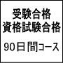 【受験合格・資格試験合格法】90....
