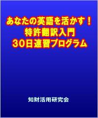 あなたの英語を活かす!特許翻訳入門30日速習プログラム