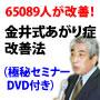 【あがり症克服】65,089人が成功したプロが伝授するあがり症克服法(限定70名様 極秘DVDセミナー付き)