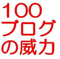 100ブログの威力!!【初心者からOK】ブログアフィリエイトの決定版。